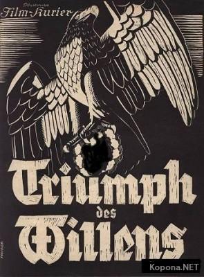 Триумф воли / Triumph Des Willens (1935) DVDRip