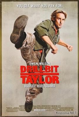 Школа выживания / Drillbit Taylor (2008) DVDRip
