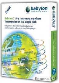Обложка Babylon ORTABLE  8,0,0,38