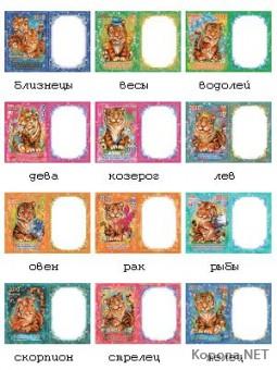 Зодиакальные рамки 2010 года (с символикой года Тигра) - (PNG)