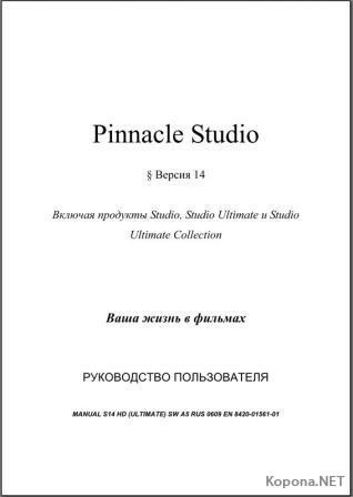 Pinnacle Studio 14 HD