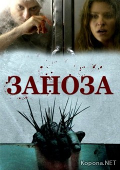 Заноза / Splinter (2008) BD Remux + BDRip 1080p / 720p / AVC