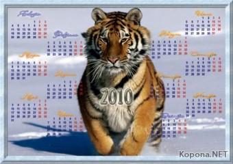 """""""Тигровый"""" календарь на 2010 год - PSD"""