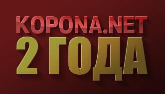 Поздравляем всех Вас с второй годовщиной Kopona.NET!