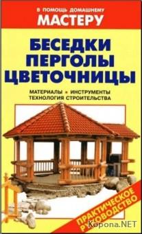 В помощь домашнему мастеру Сборник из 69 книг - PDF