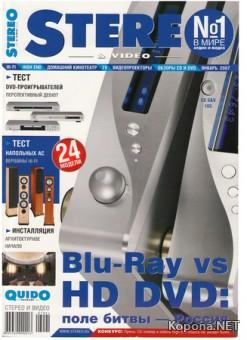АРХИВ журнала Stereo and Video (СТЕРЕО И ВИДЕО) - январь 2007 г (2007) - DJVU