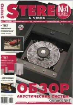 АРХИВ журнала Stereo and Video (СТЕРЕО И ВИДЕО) - февраль 2007 г (2007) - DJVU