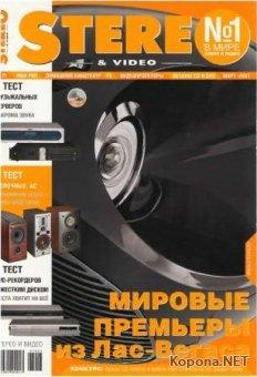 АРХИВ журнала Stereo and Video (СТЕРЕО И ВИДЕО) - март 2007 г (2007) - DJVU