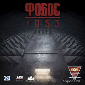 Фобос 1953 / Fobos 1953 (2010/RUS/FULL/RePack)