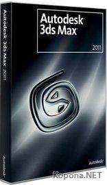 Autodesk 3ds Max 2011 *KEYGEN*