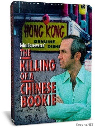 Скачать фильм убийство китайского букмекера