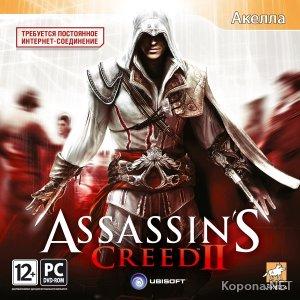 Assassin's Creed II (2010/RUS/RePack)
