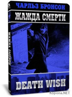 Жажда Смерти / Death Wish (1974) HDTVRip 720p + DVD9 + HDTVRip