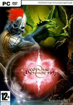 Сердце вечности / Heart of Eternity (2009/RUS/RePack)