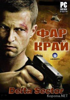 Far Cry: Delta Sector (2010/RUS/ENG)