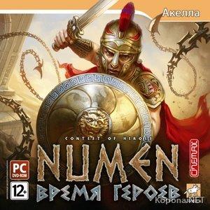 Numen: Время героев (2010/RUS/FULL/RePack)