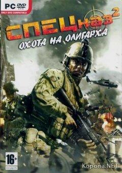 Specnaz 2 (2010/ENG)