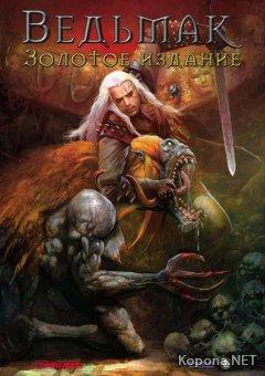 Ведьмак: Золотое издание (2010/RUS/RePack)
