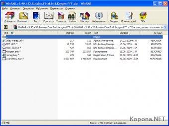 WinRAR v3.93 Русская версия