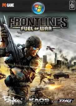 Frontlines: Fuel of War (2008/RUS/RIP)