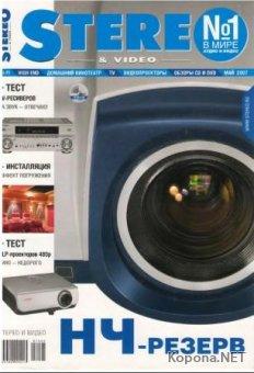 АРХИВ журнала Stereo and Video (СТЕРЕО И ВИДЕО) - май 2007 г (2007) - DJVU