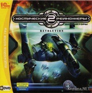 Космические Рейнджеры 2: Доминаторы. Революция (2010/RUS/Repack)