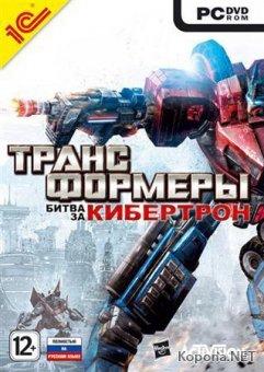 Трансформеры: Битва за Кибертрон (2010/RUS/1С-СофтКлаб)