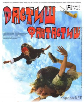 Дастиш фантастиш (2009) DVDRip / DVD5