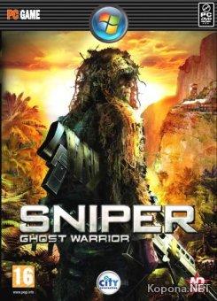 Снайпер. Воин-призрак (2010/RUS/Новый Диск)