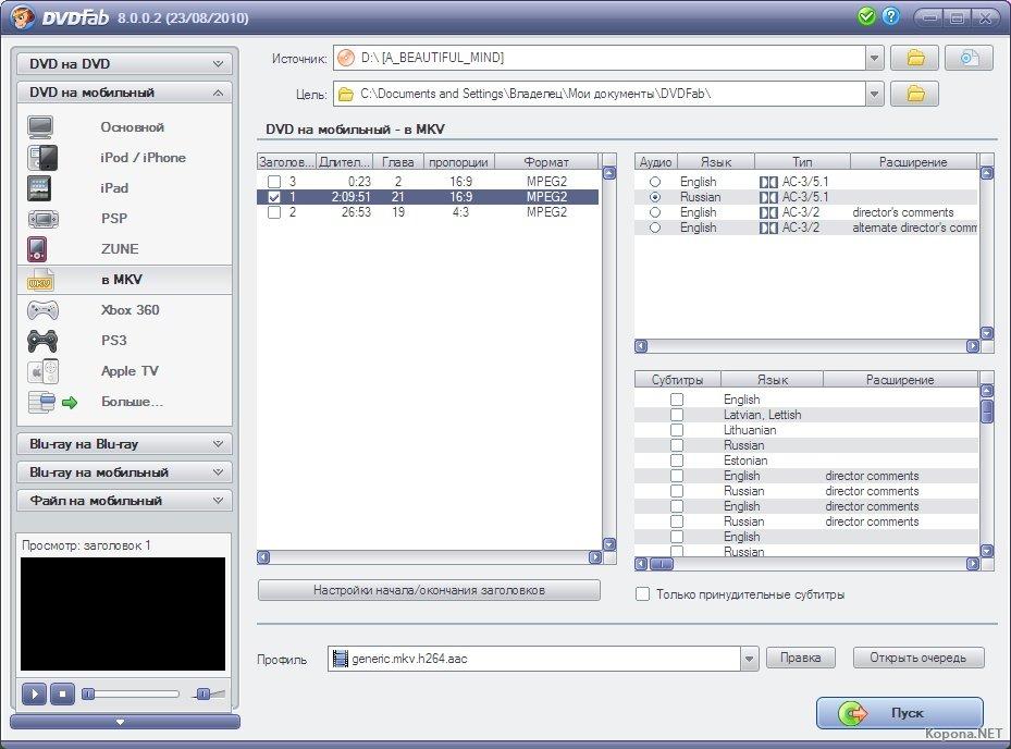 Скачать программу для копирования dvd дисков бесплатно