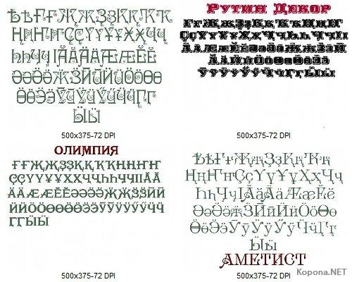 Русские винтажные шрифты расширенная