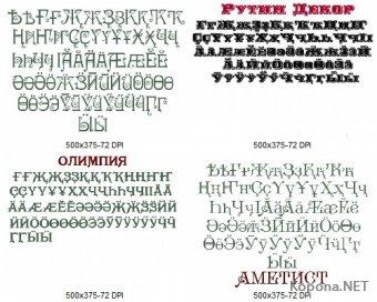 Русские Винтажные шрифты (РАСШИРЕННАЯ КИРИЛЛИЦА) 1 часть (2010) - TTF