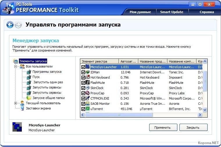 PC Tools Performance Toolkit 2.1.0.2151