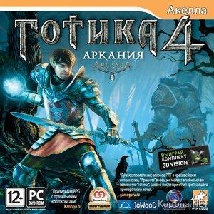 Готика 4: Аркания / Arcania: Gothic 4 (2010/RUS)