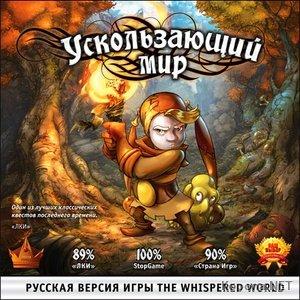 Ускользающий мир (2010/RUS/1С)