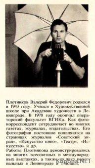 С Любовью к Театру и Кино - набор открыток (JPG) - 1981
