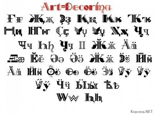 Русские винтажные шрифты 15 и шрифты с