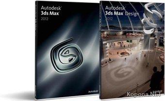 Autodesk 3ds Max 2012 *KEYGEN*