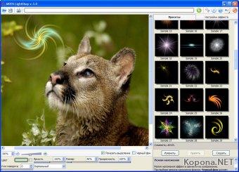 AKVIS Lightshop v3.0
