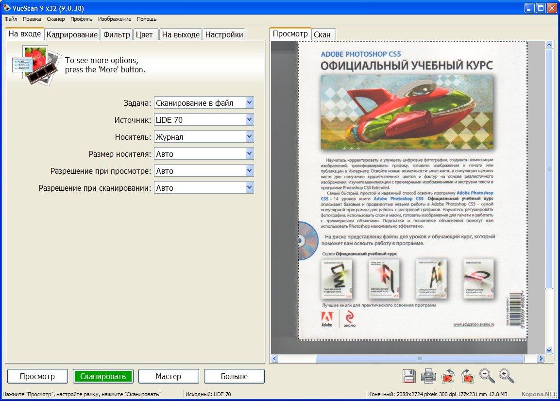 Скачать бесплатно программу vuescan pro