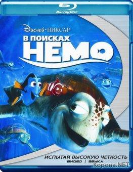В поисках Немо / Finding Nemo (2003) Blu-ray [3D, 2D] + BD Remux + BDRip 1080p [3D, 2D] / 720p + HDRip