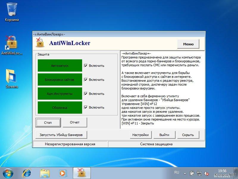 Скачать antiwinlocker программу бесплатно