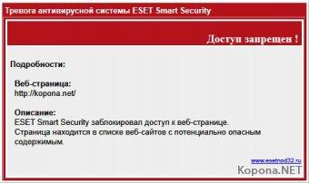 ESET заблокировал наш сайт в своих интересах!