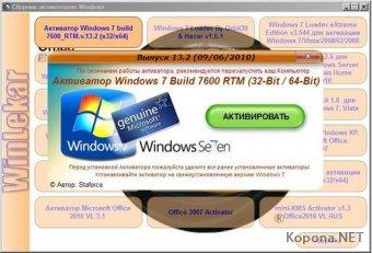 WinLekar 4.0.0.62 (2011)