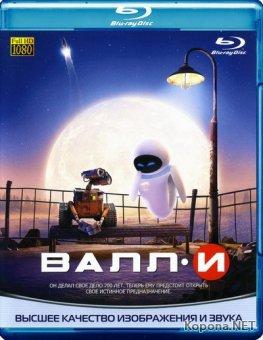 ВАЛЛ-И / WALL-E (2008) Blu-ray + BD Remux + BDRip 1080p / 720p + DVD5 + HDRip + AVC