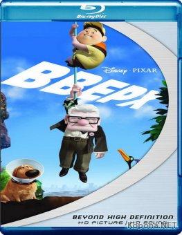 Вверх / Up (2009) Blu-ray [3D, 2D] + BD Remux + BDRip 1080p [3D, 2D] / 720p / AVC + DVD9
