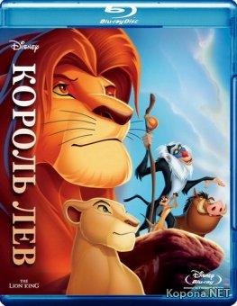Король Лев / The Lion King (1994) Blu-ray [3D, 2D] + BD Remux + BDRip 1080p / 720p + DVD5 + HDRip